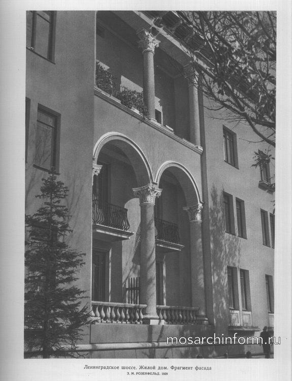 Ленинградское шоссе. Жилой дом. Фрагмент фасада, архитектор З.М. Розенфельд
