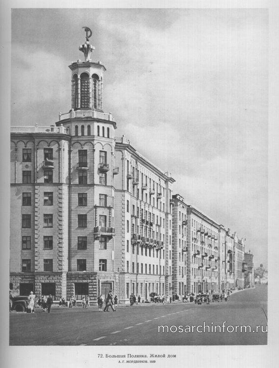 Большая Полянка. Жилой дом, архитектор А.Г. Мордвинов.  1939 - Советская архитектура 40-е