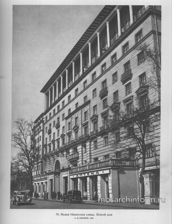 Малая Никитская  улица. Жилой дом, архитектор А.И.Ефимов - Советская (сталинская) архитектура 40-е