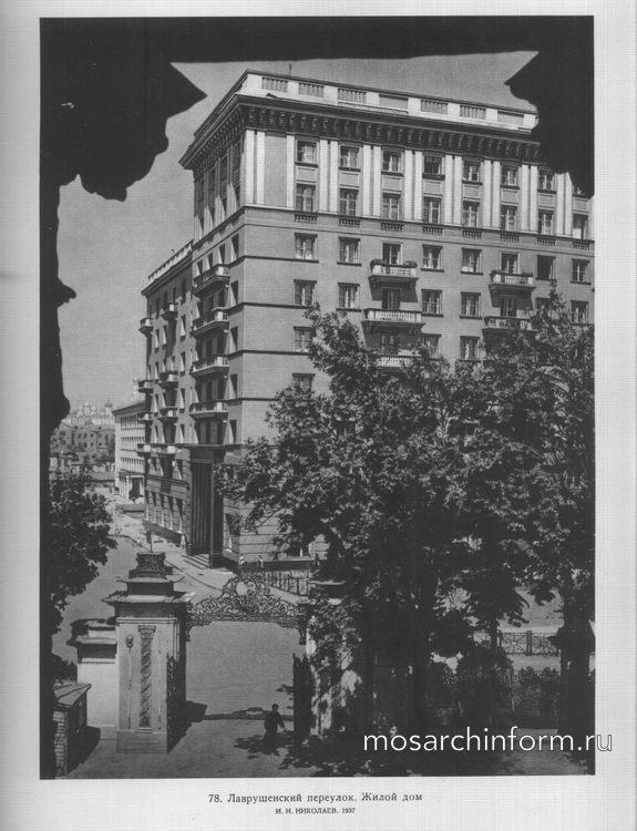 Лаврушенский переулок. Жилой дом, архитектор И.Н. Николаев - Советская (сталинская) архитектура 40-е