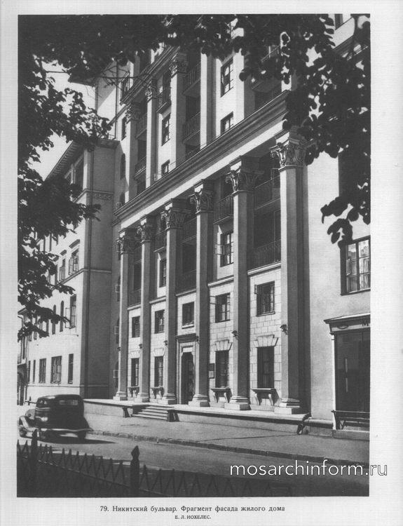 Никитский бульвар. Фрагмент фасада жилого дома, архитектор Е.Л. Иохелес