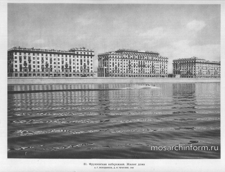 Фрунзенская набережная. Жилые дома, архитекторы А.Г. Мордвинов,  Д.Н.Чечулин.  1940