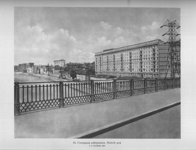 Гончарная набережная. Жилой дом, архитектор Г.Г. Козлов. 1940