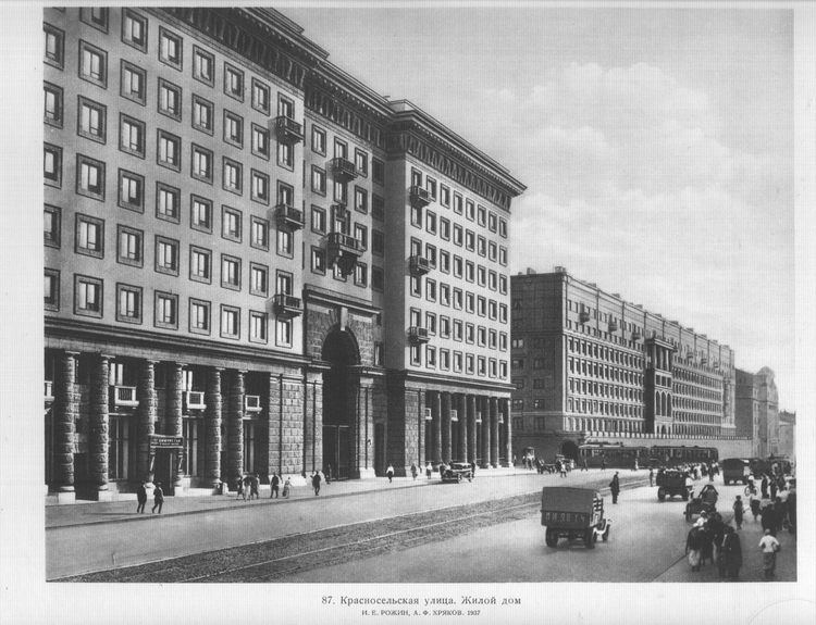 Красносельская улица. Жилой дом, архитекторы И.Е. Рожин,  А.Ф. Хряков. 1937 1938 - Сталинская архитектура