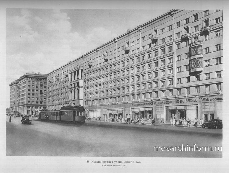 Краснопрудная улица. Жилой дом, архитектор З.М. Розенфельд. 1937 - Сталинская архитектура