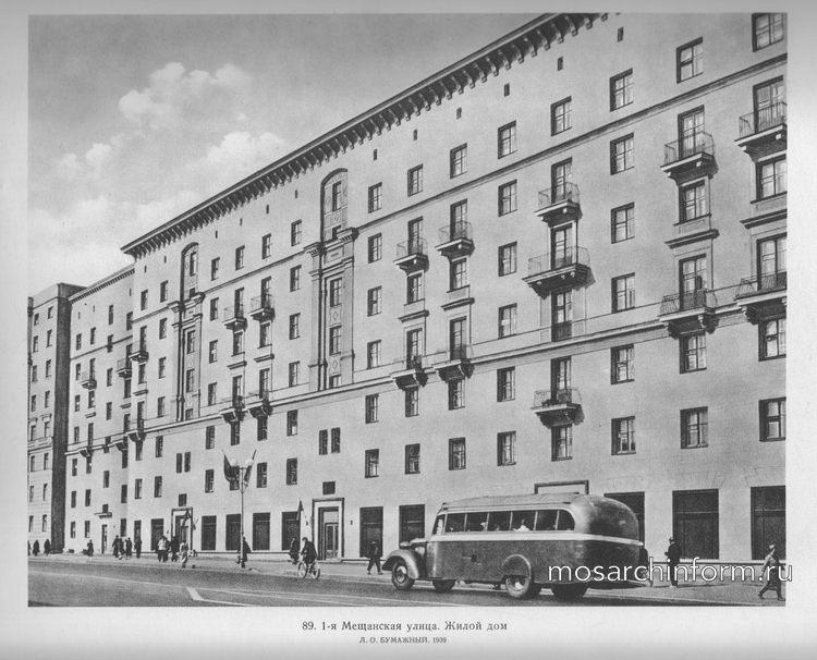 1-я Мещанская улица. Жилой дом, архитектор Л.О. Бумажный. 1939 - Сталинская архитектура