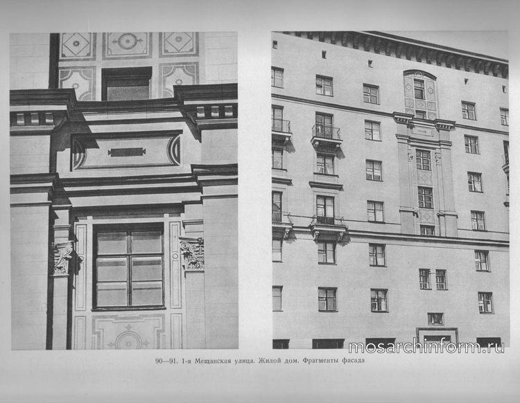 1-я Мещанская улица. Жилой дом. Фрагменты фасада 1939 - Сталинская архитектура