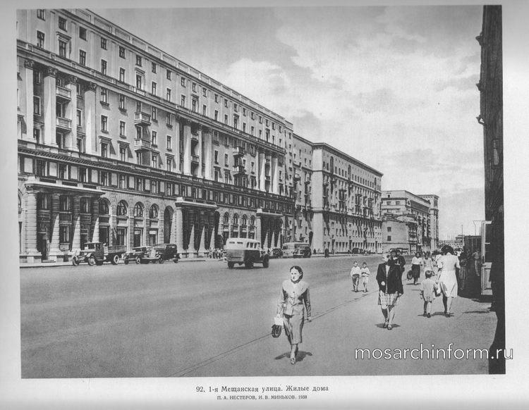 1-я Мещанская улица. Жилые дома, архитекторы П.А. Нестеров,  И.В. Миньков. 1938