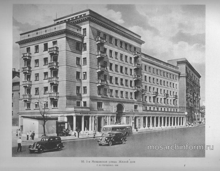 1-я Мещанская улица. Жилой дом, архитектор Г.И. Глущенко. 1938