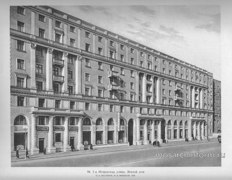 1-я Мещанская улица. Жилой дом, архитекторы П.А. Нестеров, И.В. Миньков. 1938