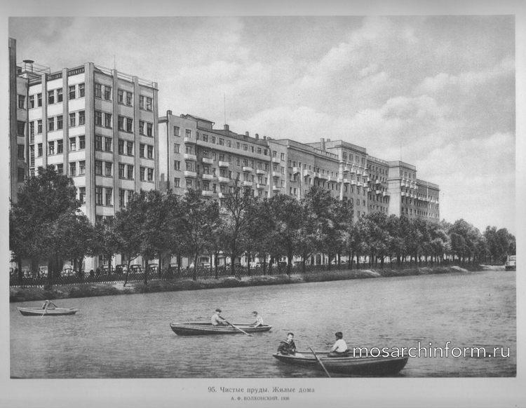 Чистые пруды. Жилые дома, архитектор А.Ф. Волхонский. 1936 - Сталинская архитектура 40-е
