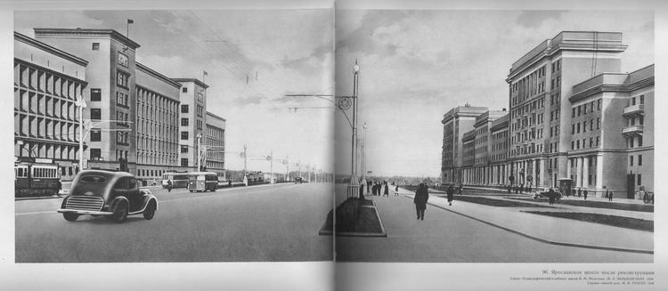 Ярославское шоссе после реконструкции 1936 Полиграфический комбинат имени В.М. Молотова., архитектор М.Л. Зильберглейт. 1939 Спр