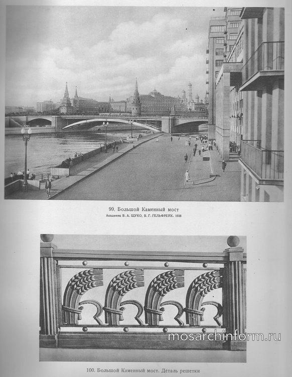 Большой Каменный мост, архитекторы Академик В.А. Щуко, В.Г. Гельфрейх 1938 - Сталинская архитектура 40-е