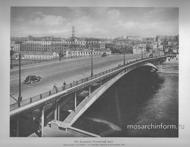 Большой Устьинский мост, архитекторы Г.П.Гольц, Г.П. Соболев. Инженер В.М. Вахуркин. 1939 - Сталинская архитектура 40-е