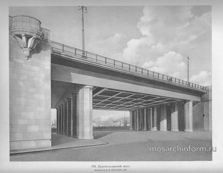 Краснохолмский мост, архитекторы Архитектор В.Д. Кокорин. 1938 - Сталинская архитектура 40-е