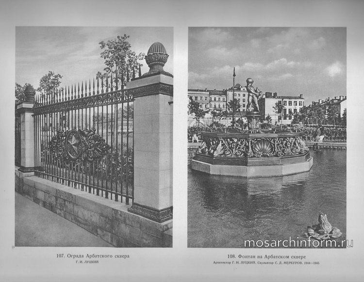 Ограда Арбатского сквера, архитектор Г.И. Луцкий