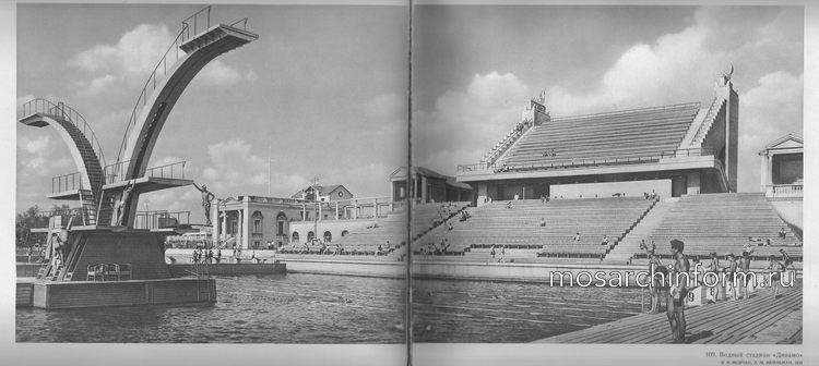 Водный стадион «Динамо», архитектор В.Я. Мовчан,  Л.М. Мейльман. 1939 - Сталинская архитектура 40-е