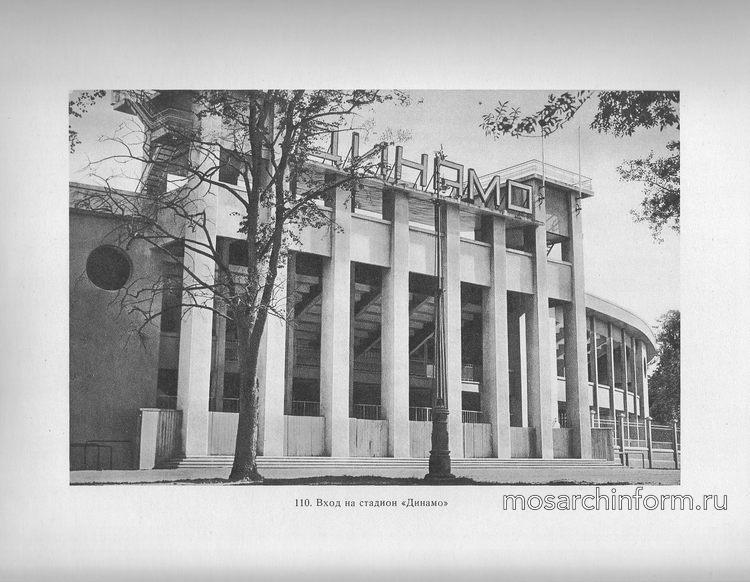 Вход на стадион «Динамо», архитекторы Л.З. Чериковер, А.Я. Лангман. 1936 - Советская архитектура 40-е, сталинский ампир