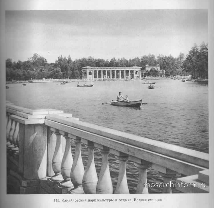 Измайловский парк культуры и отдыха. Водная станция, Москва - Советская архитектура Москвы 40-е