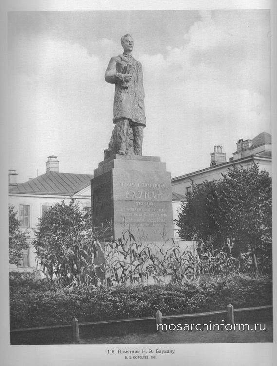 Памятник Н.Э.Бауману Б.Д. Королев. 1931 - Советская архитектура Москвы 40-е