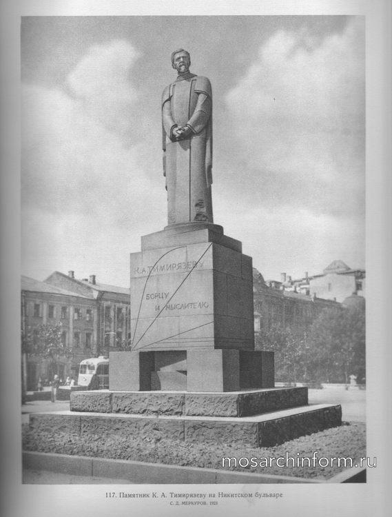 Памятник К.А. Тимирязеву на Никитском бульваре, архитектор С.Д. Меркуров. 1923 - Советская архитектура Москвы 30-е