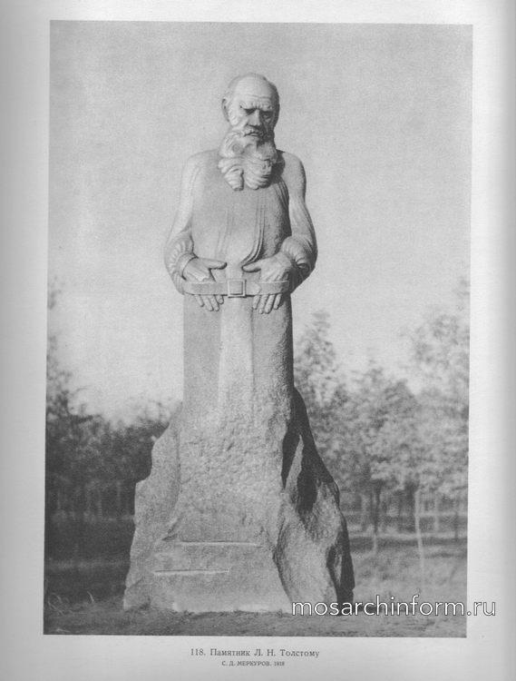 Памятник Л.Н Толстому, архитектор С.Д. Меркуров. 1918 - Советская архитектура Москвы 20-е