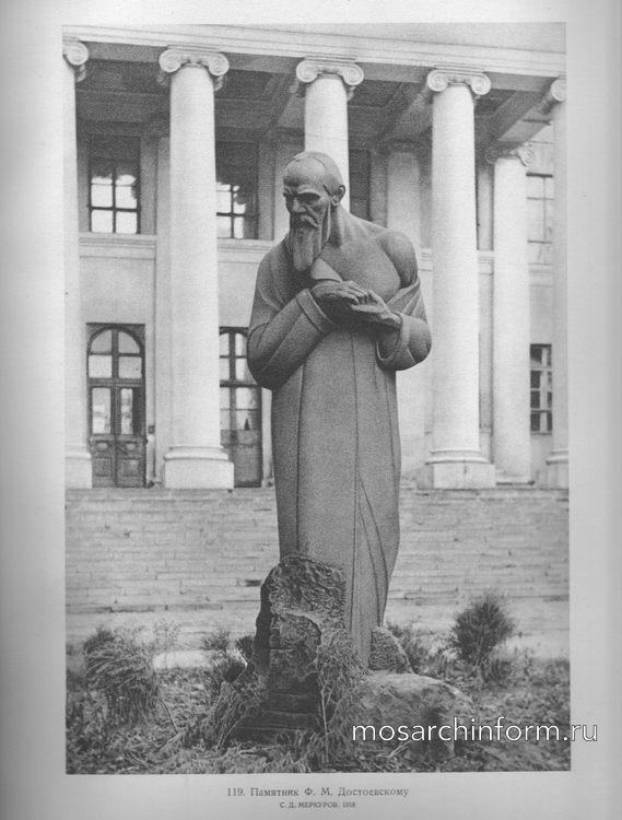 Памятник Ф.М. Достоевскому, скульптор С.Д. Меркуров. 1918