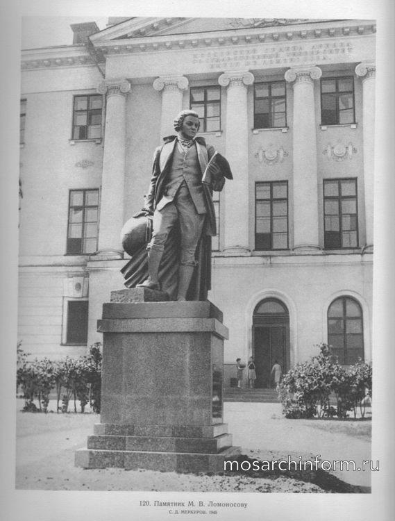 Памятник М.В. Ломоносову, скульптор С.Д. Меркуров. 1945