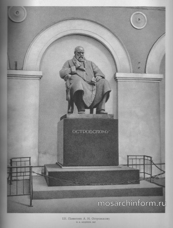 Памятник А.Н. Островскому, скульптор Н.А. Андреев. 1927