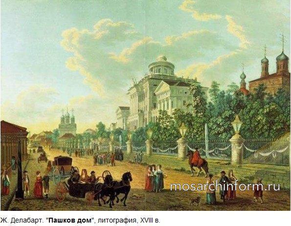 дом Пашкова, архитектор Баженов - Архитектура Москвы 18 века
