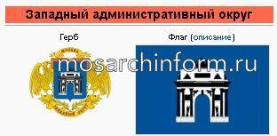 Флаг и герб ЗАО Москвы